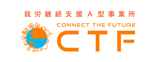 就労継続支援A型事業所 CTF